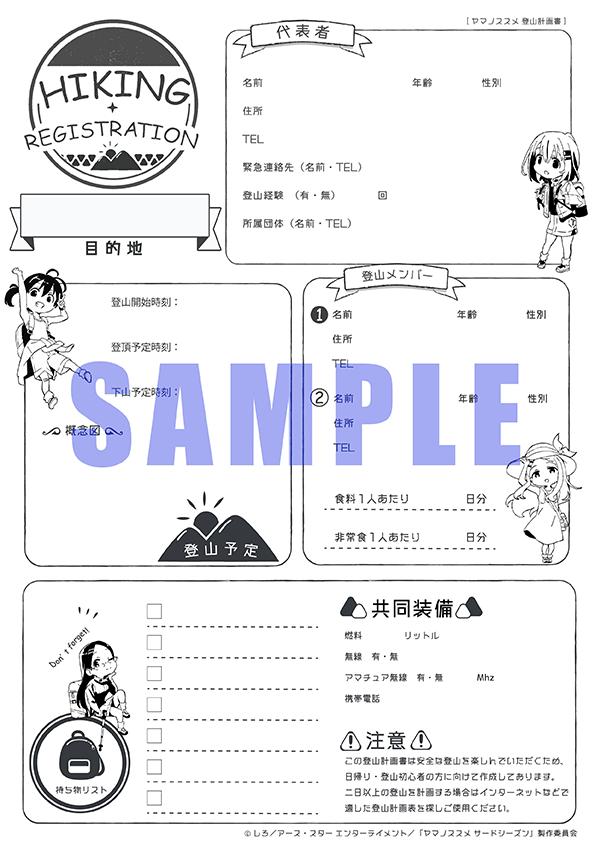 ヤマノススメ サードシーズン  登山計画書付きクリアファイル