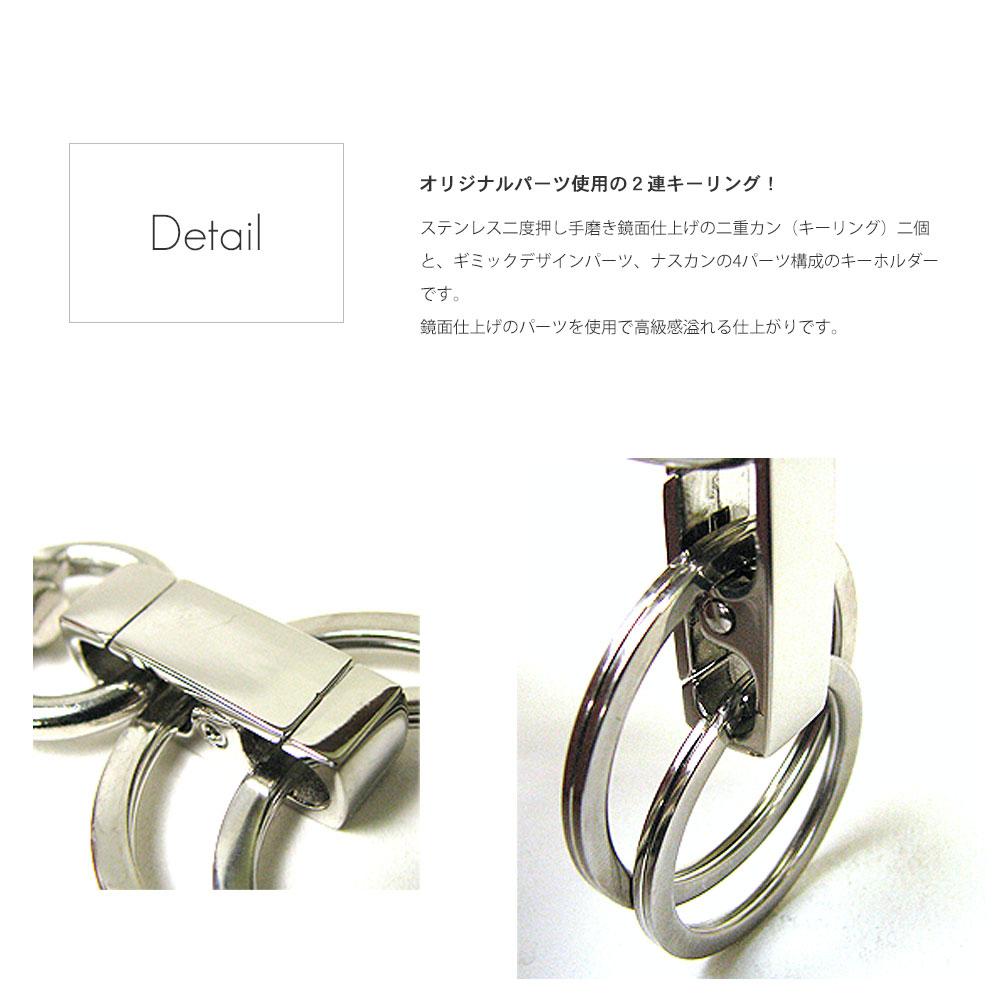 鏡面仕上げギミックデザインパーツ ステンレス手磨き2重カン付き2連キーリング/キーホルダー /カラビナ