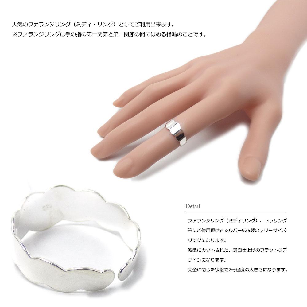 ウェービーフラットデザイン  シルバー925 ファランジリング(ミディリング)/トゥリング 【SILVER925/指輪】