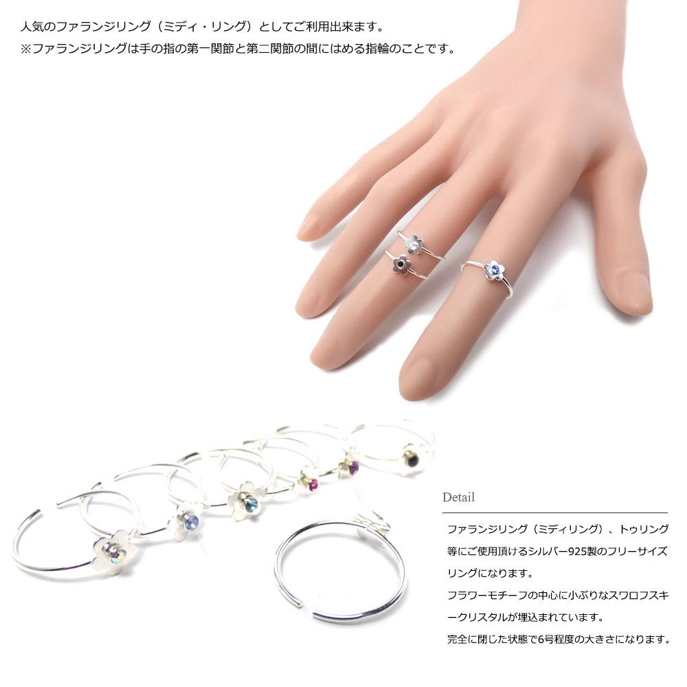 スワロフスキークリスタル デイジー(ヒナギク)  シルバー925 ファランジリング(ミディリング)/トゥリング 【SILVER925/指輪】