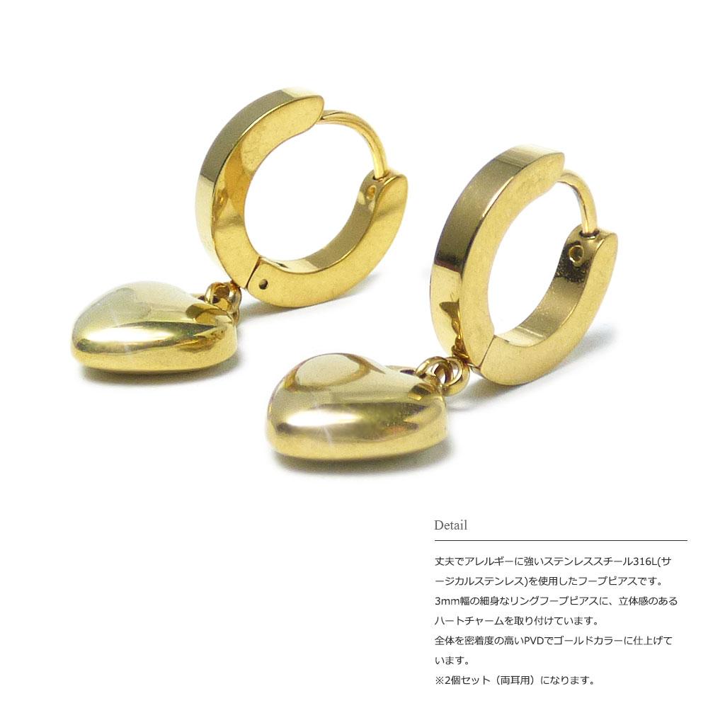 【2個セット(両耳用)】 PVDゴールド パフハートチャーム 細身 3mm幅リング フープピアス 【ステンレス・スチール316L】