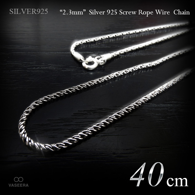 2.3mm幅 シルバー925 スクリュー・ロープ ワイヤー チェーン 40cm 【SILVER925 /チェーンネックレス】