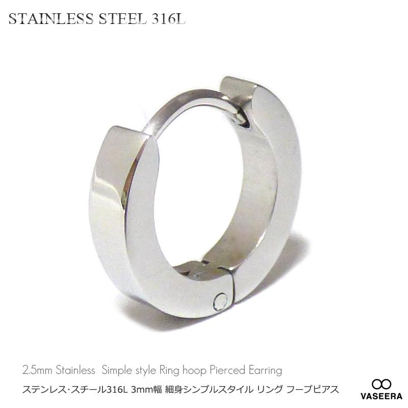 【単品販売(一個)】 3mm幅 細身シンプルスタイル リング フープピアス 【ステンレスピアス/サージカルステンレス/S.STEEL316L】