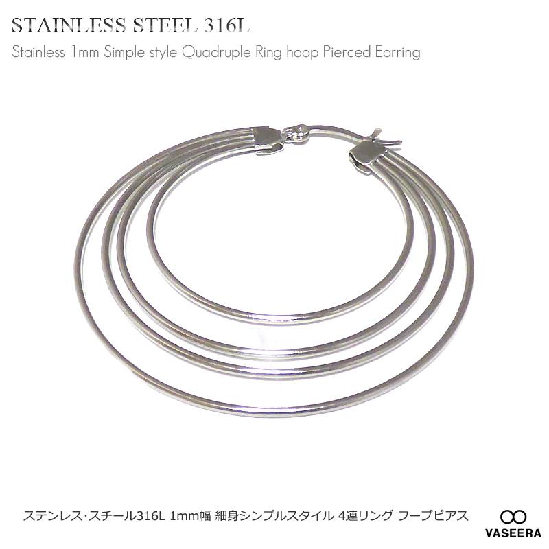 【単品販売(一個)】 1mm幅 シンプル リング  4連 フープピアス 【ステンレスピアス/サージカルステンレス/S.STEEL316L】