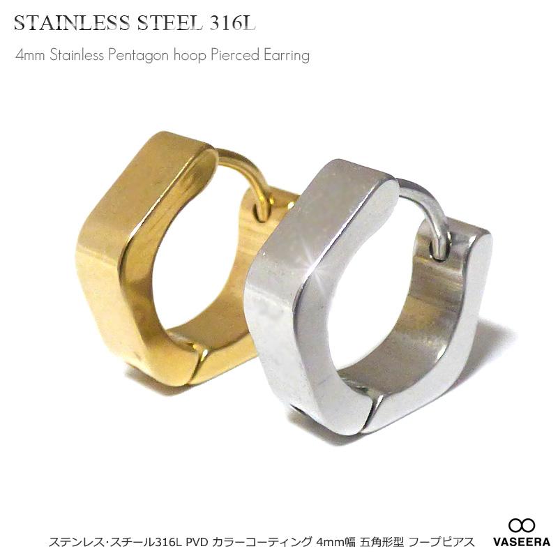 【単品販売(一個)】 4mm幅 五角形 型(シルバー/ゴールド) フープピアス 【ステンレスピアス/サージカルステンレス/S.STEEL316L】