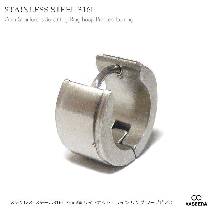 【単品販売(一個)】 7mm幅 サイドカットライン リング フープピアス 【ステンレスピアス/サージカルステンレス/S.STEEL316L】