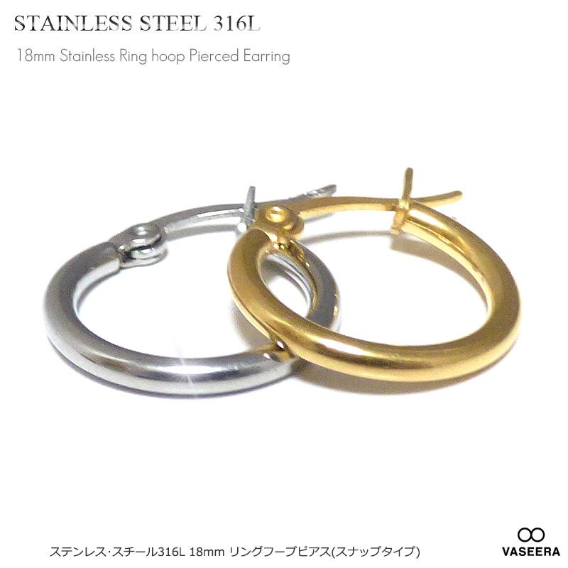 【単品販売(一個)】 2mm幅 18mmシンプルリング フープピアス(シルバー/ゴールド) スナップピアス 【ステンレスピアス/サージカルステンレス/S.STEEL316L】