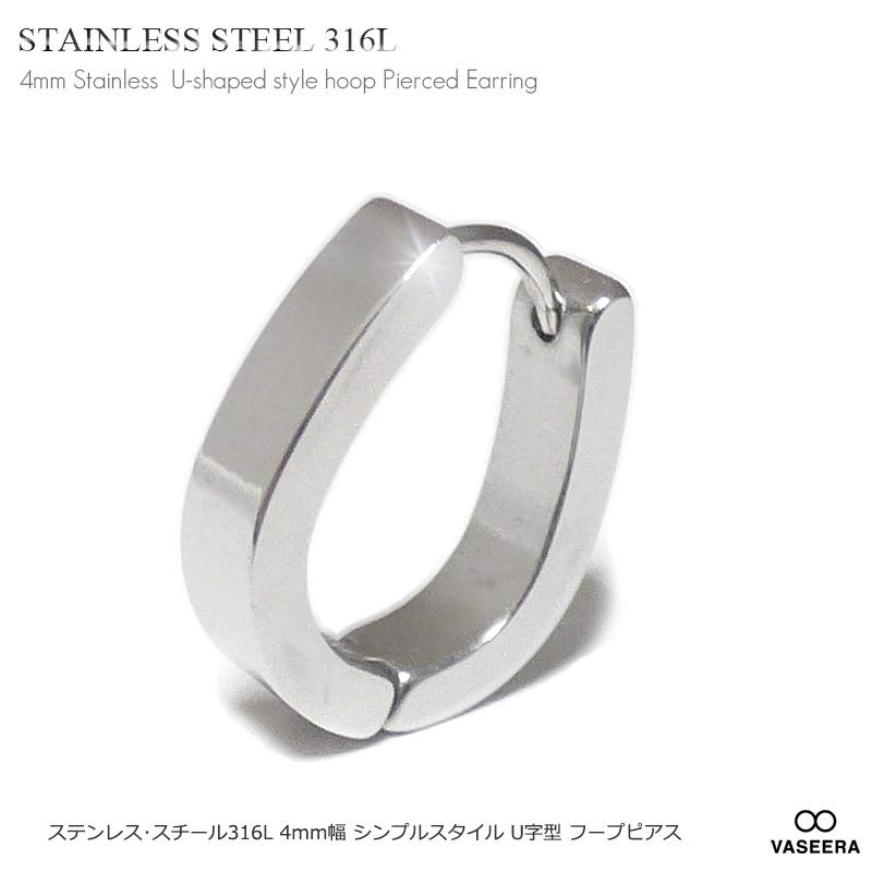 【単品販売(一個)】 4mm幅  U字(馬蹄)型 フープピアス【ステンレスピアス/サージカルステンレス/S.STEEL316L】