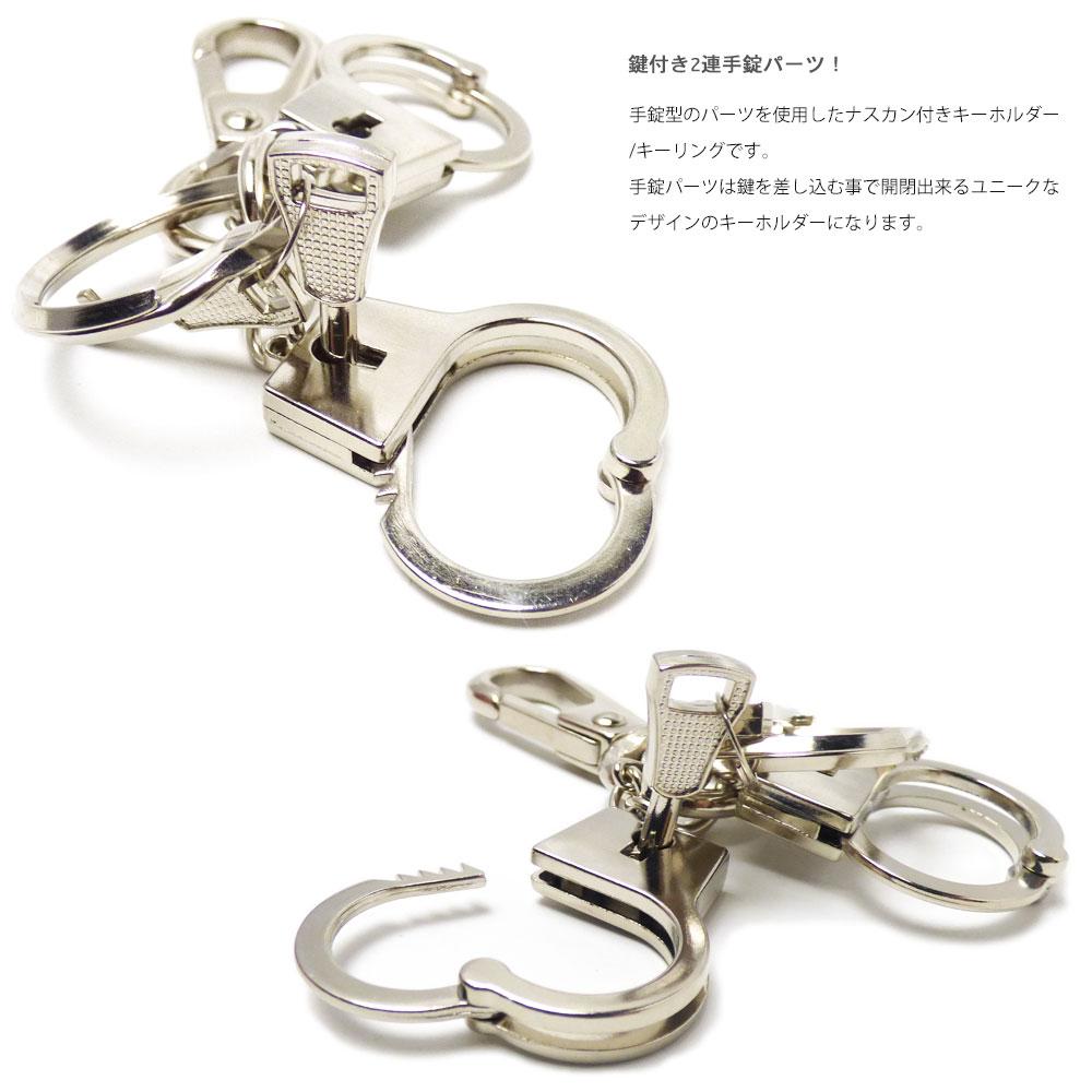 ハンドカフ / 鍵付き 2連手錠パーツ キーホルダー/キーリング/カラビナ