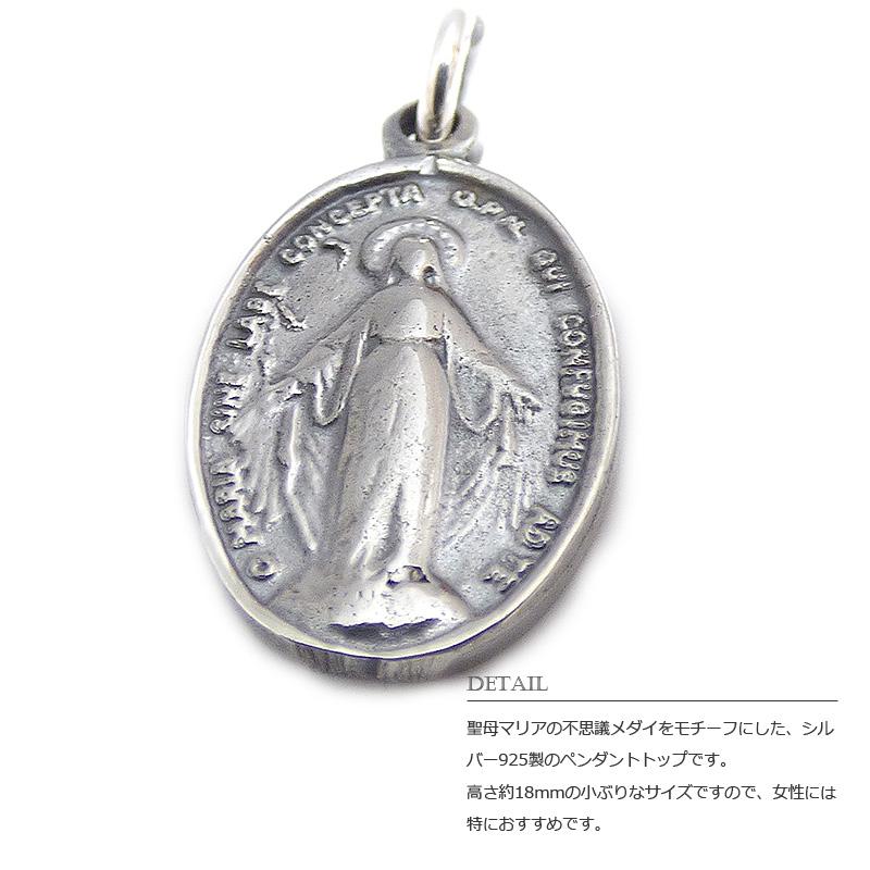 18mm 聖母マリア 不思議のメダイ(奇跡のメダル) シルバー925 ペンダント トップ 【SILVER925 /ペンダントヘッド】