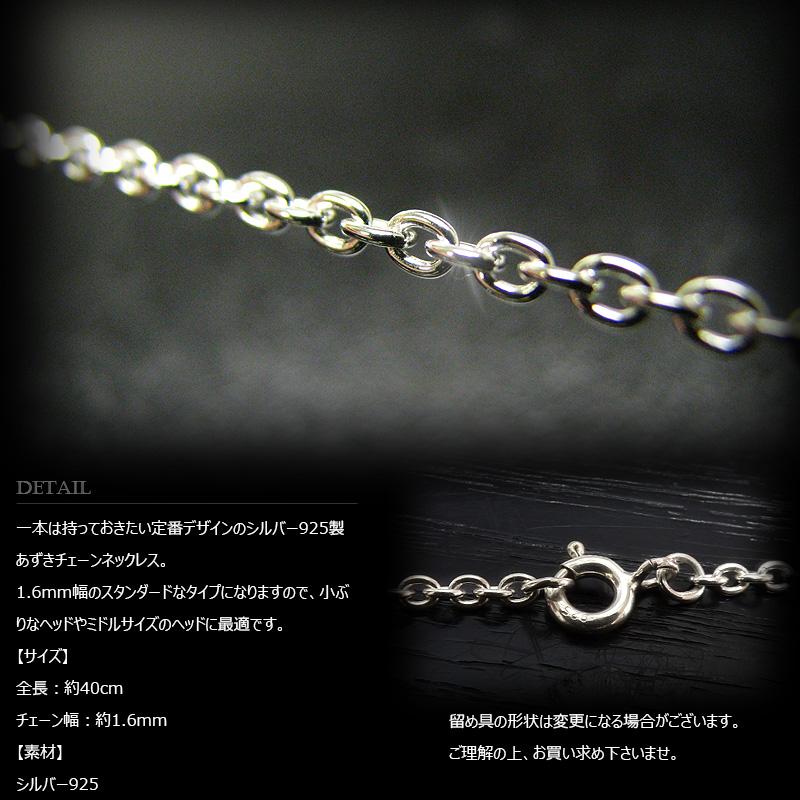1.6mm幅 シルバー925 あずきチェーン 45cm 【SILVER925 /チェーンネックレス】