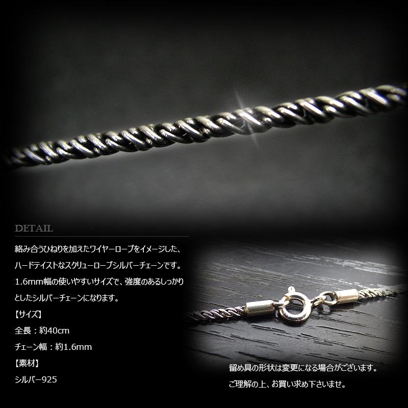 1.6mm幅 シルバー925 スクリュー・ロープ ワイヤー チェーン 40cm 【SILVER925 /チェーンネックレス】