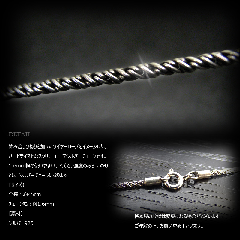 1.6mm幅 シルバー925 スクリュー・ロープ ワイヤー チェーン 45cm 【SILVER925 /チェーンネックレス】