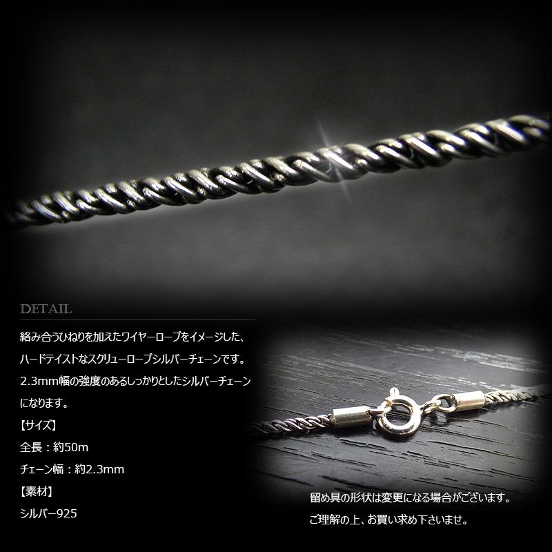2.3mm幅 シルバー925 スクリュー・ロープ ワイヤー チェーン 50cm 【SILVER925 /チェーンネックレス】