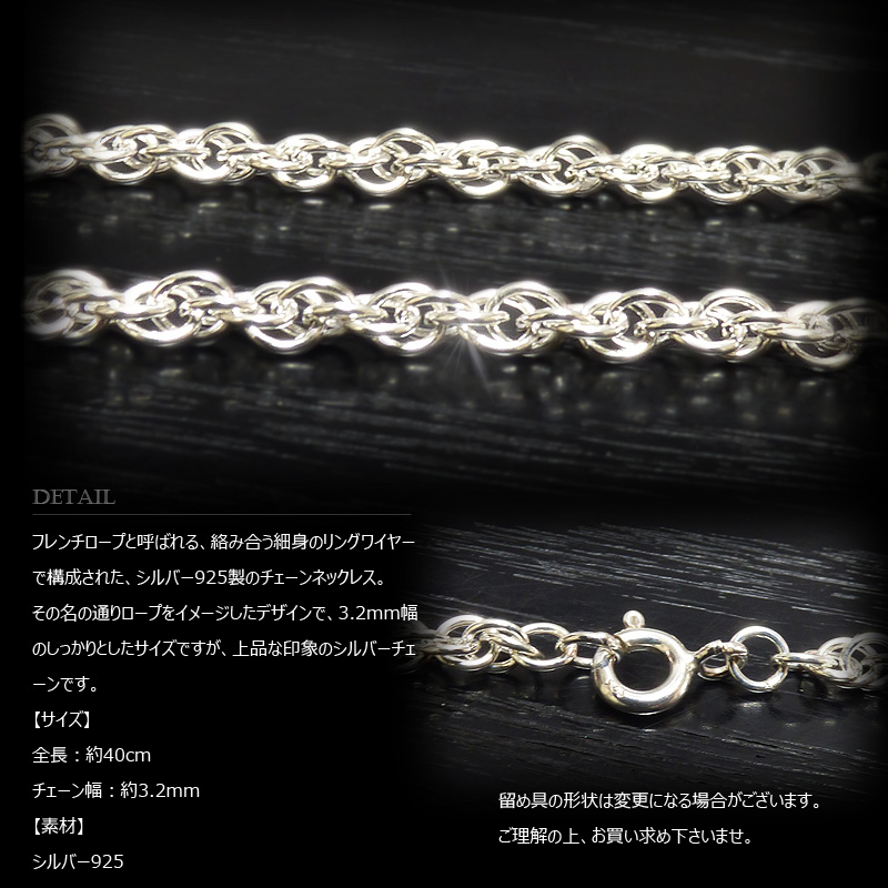 3.2mm幅 シルバー925 フレンチ・ロープ チェーン 40cm 【SILVER925 /チェーンネックレス】