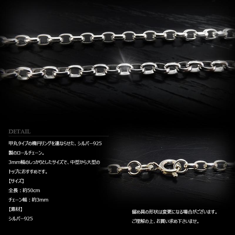 3mm幅 オーバル・ロールチェーン(甲丸チェーン) 50cm シルバー925 【SILVER925 /チェーンネックレス】