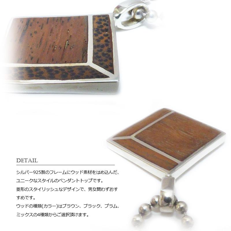 【ウッド&シルバー925】 ダイヤ型(菱形) ペンダント トップ 【ペンダントヘッド / ネックレス /  SILVER925 】