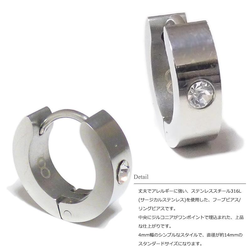 【単品販売(一個)】 4mm幅 シンプルスタイル ワンポイントジルコニア リング フープピアス【ステンレスピアス/サージカルステンレス/S.STEEL316L】