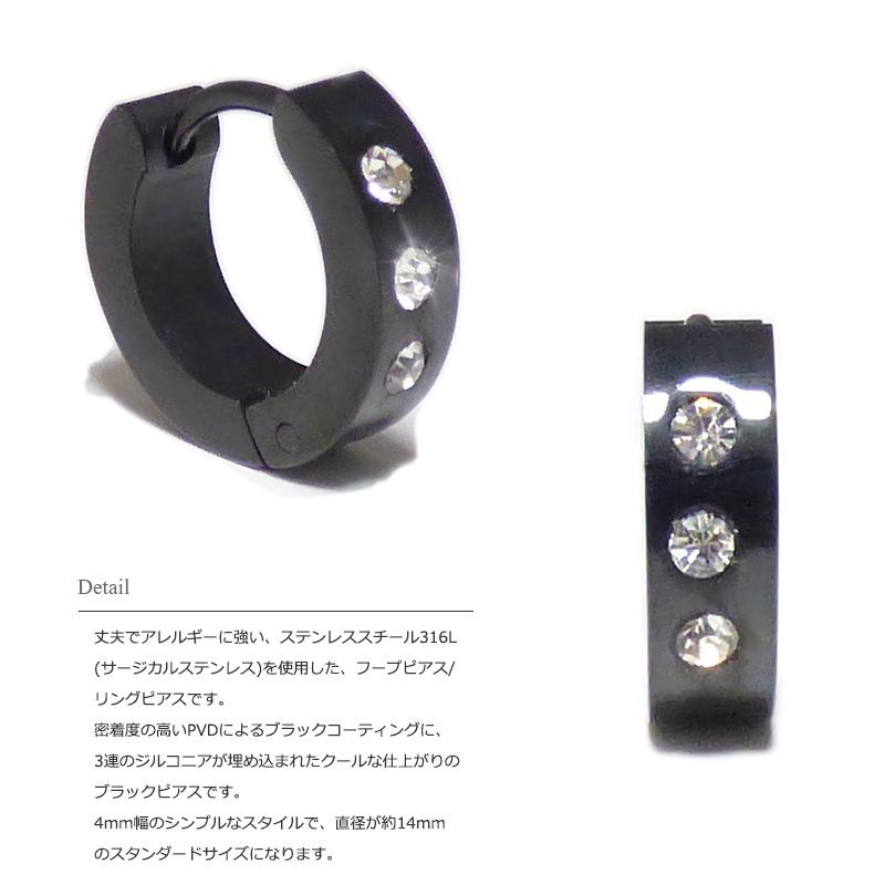 【単品販売(一個)】 4mm幅 PVDブラックコーティング仕上げ 3連ジルコニア埋め込み リング フープピアス 【ステンレスピアス/サージカルステンレス/S.STEEL316L】