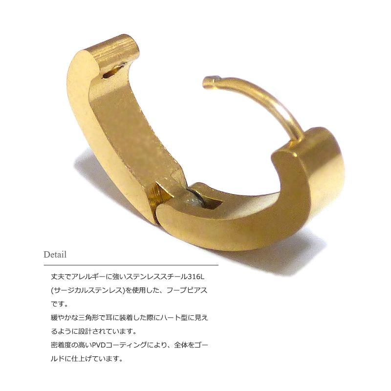 【単品販売(一個)】 4mm幅 PVDゴールドコーティング ハート型 フープピアス 【ステンレスピアス/サージカルステンレス/S.STEEL316L】