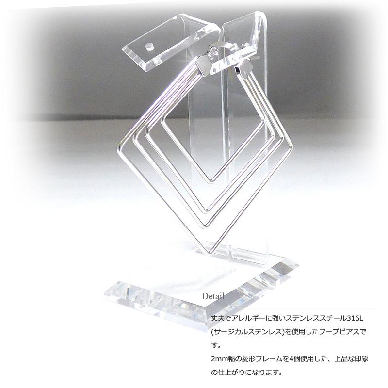 【単品販売(一個)】 4連ダイヤモンド・フレーム(菱型) フープピアス【ステンレスピアス/サージカルステンレス/S.STEEL316L】