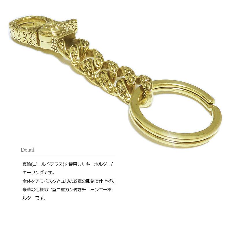 ゴールドブラス(真鍮) アラベスク(唐草)彫刻 ユリ紋章チェーン フラット二重リング(平型二重カン)付きキーホルダー 【キーリング 】