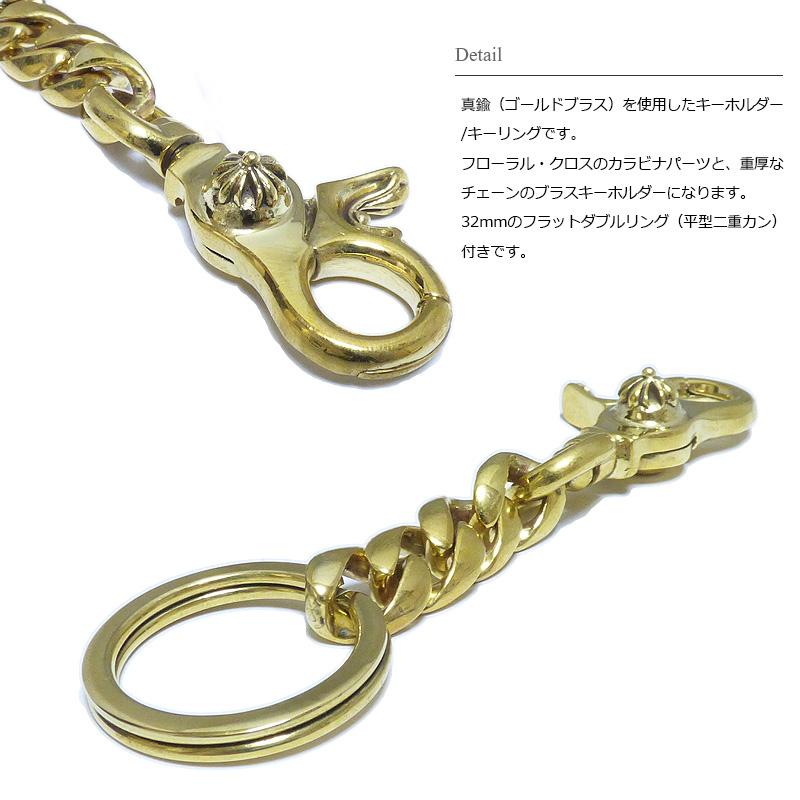 ゴールドブラス(真鍮) フローラル・クロス カラビナ 喜平チェーン フラット二重リング(平型二重カン)付きキーホルダー 【キーリング 】