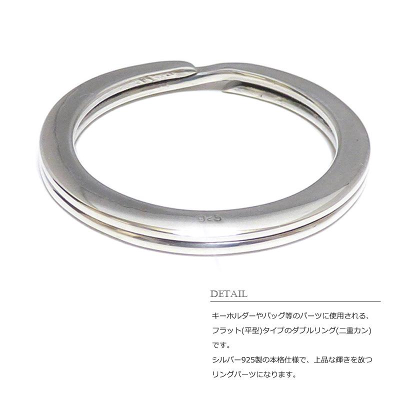 シルバー925(純銀製) 31mm キーリング 平型2重カン  /フラットダブルリング 【SILVER925/キーホルダー/パーツ 】