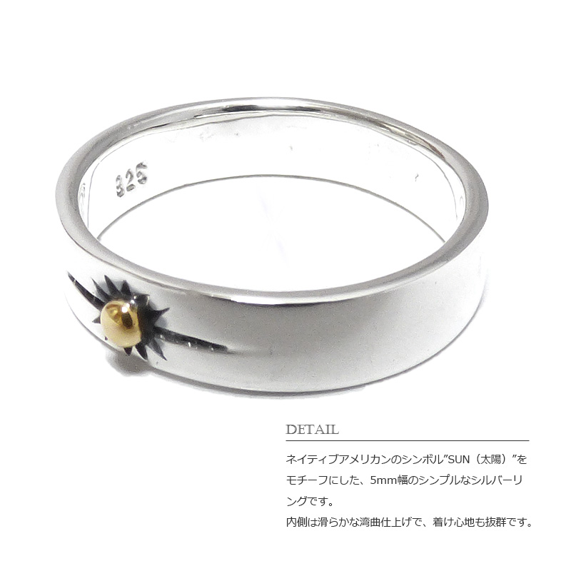 ネイティブ・サン(太陽/SUN) ゴールドポイント 5mm幅 シルバーリング  【シルバー925/SILVER925 /指輪】