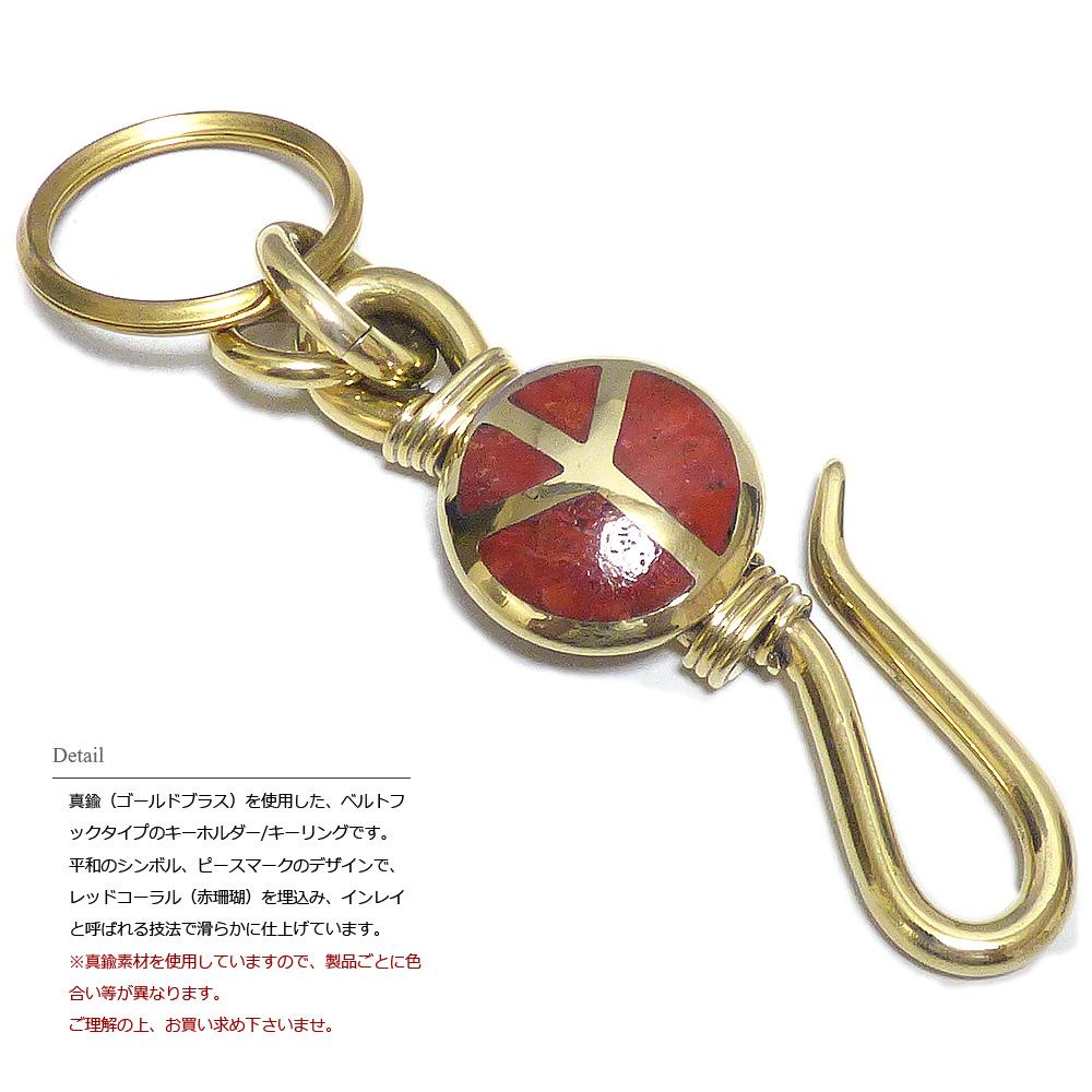 ゴールドブラス(真鍮) ピースマーク レッドコーラル(赤珊瑚)インレイ仕上げ 30mm二重カン付き ベルトフック キーホルダー 【キーリング 】