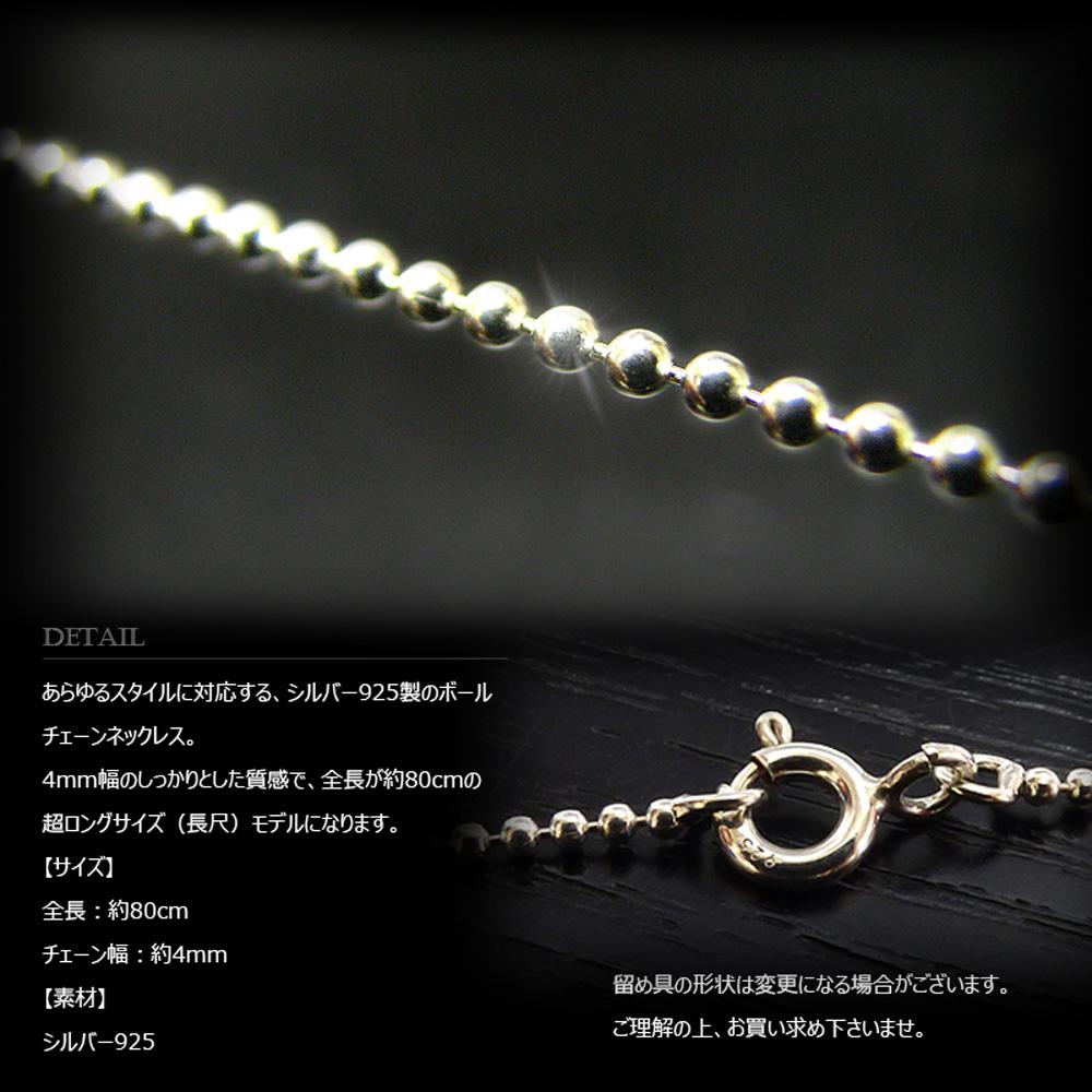 4mm幅 シルバー925 スーパーロングボール・チェーン(超長尺モデル) 80cm 【SILVER925 /チェーンネックレス】