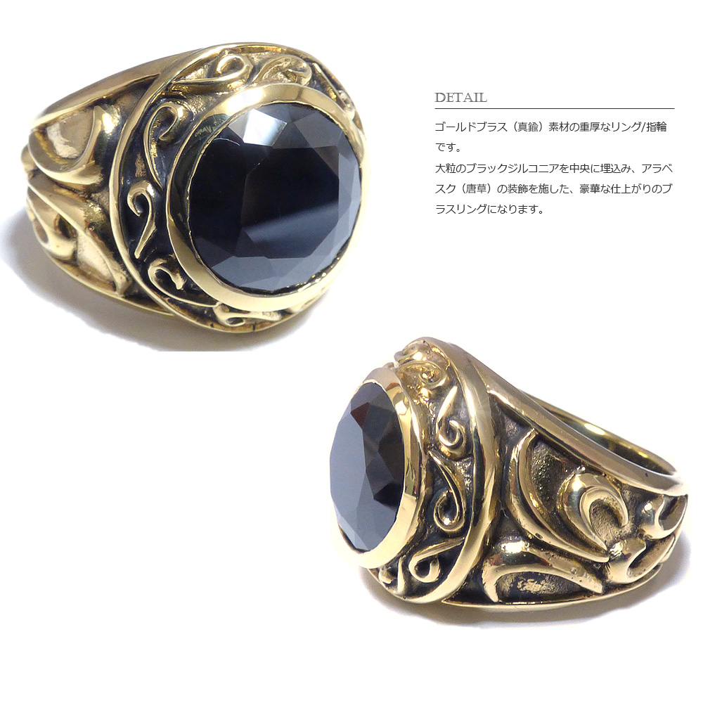 10mmカットブラックジルコニア アラベスク装飾仕上げ ゴールドブラス(真鍮) リング 【GOLD BRASS /指輪】