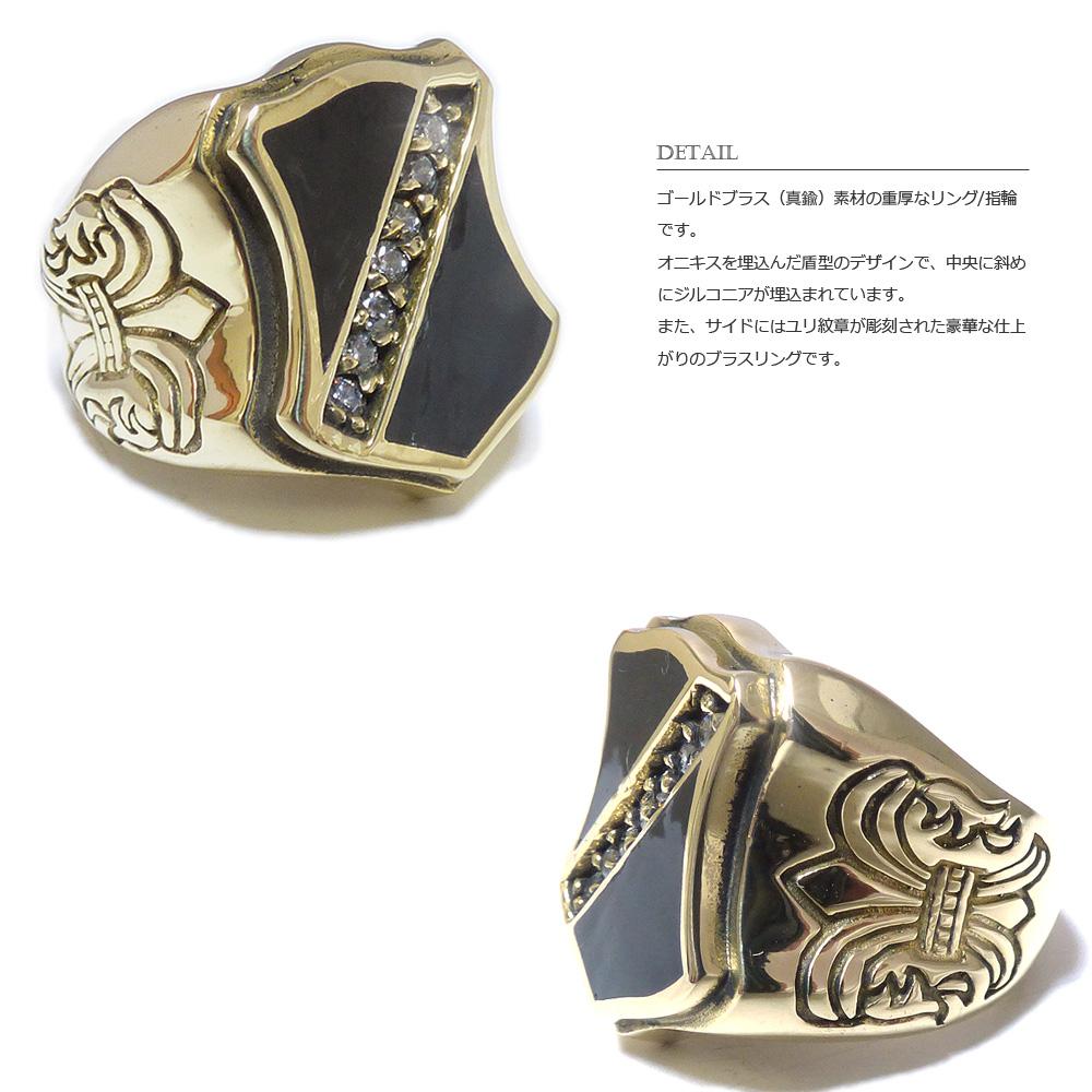 オニキス埋込みエスカッシャン(盾型) ジルコニアベンドデザイン ユリ紋章彫刻仕上げ ゴールドブラス(真鍮) リング 【GOLD BRASS /指輪】