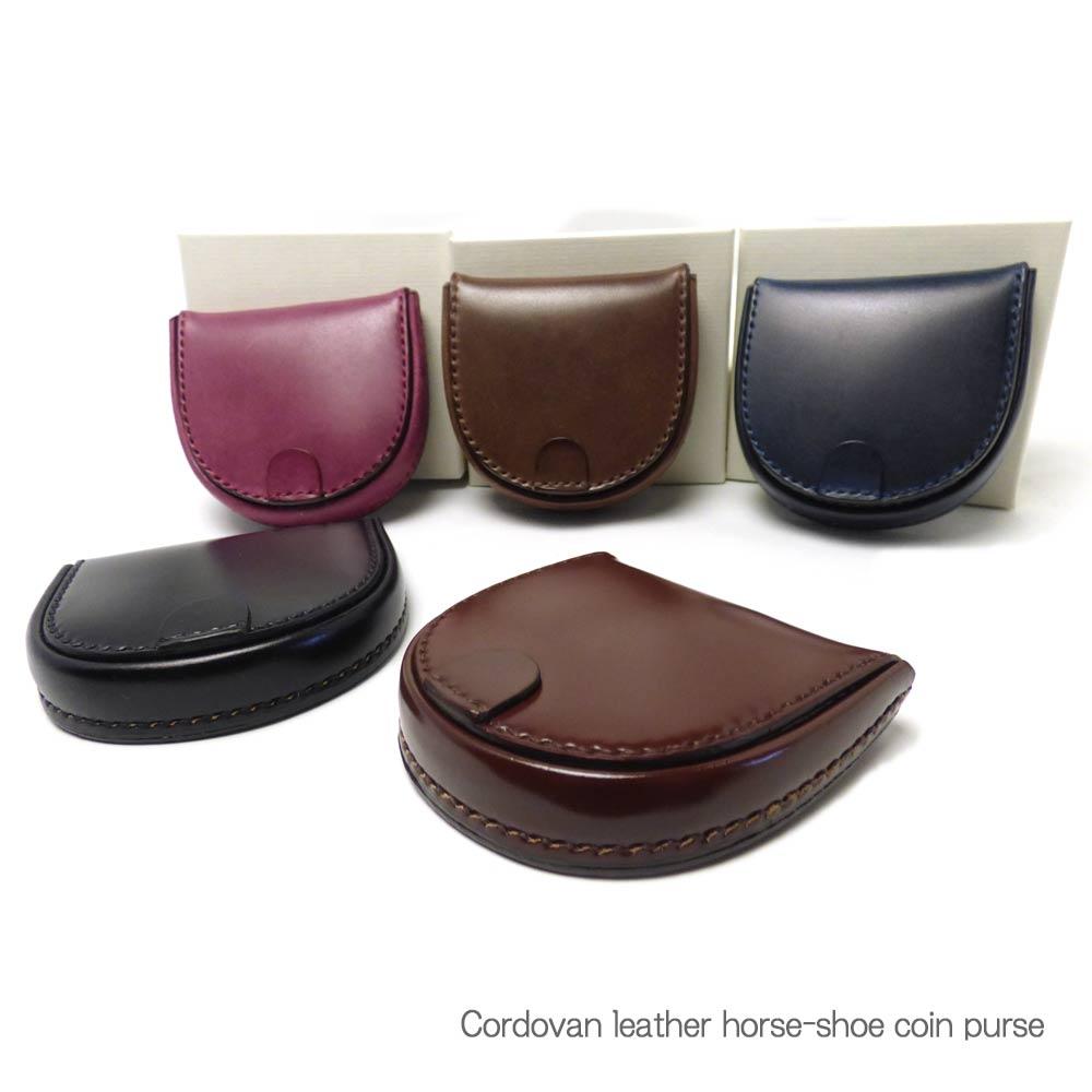 高級皮革 コードバン使用 馬蹄型コインケース/小銭入れ/ハンドメイド/馬革