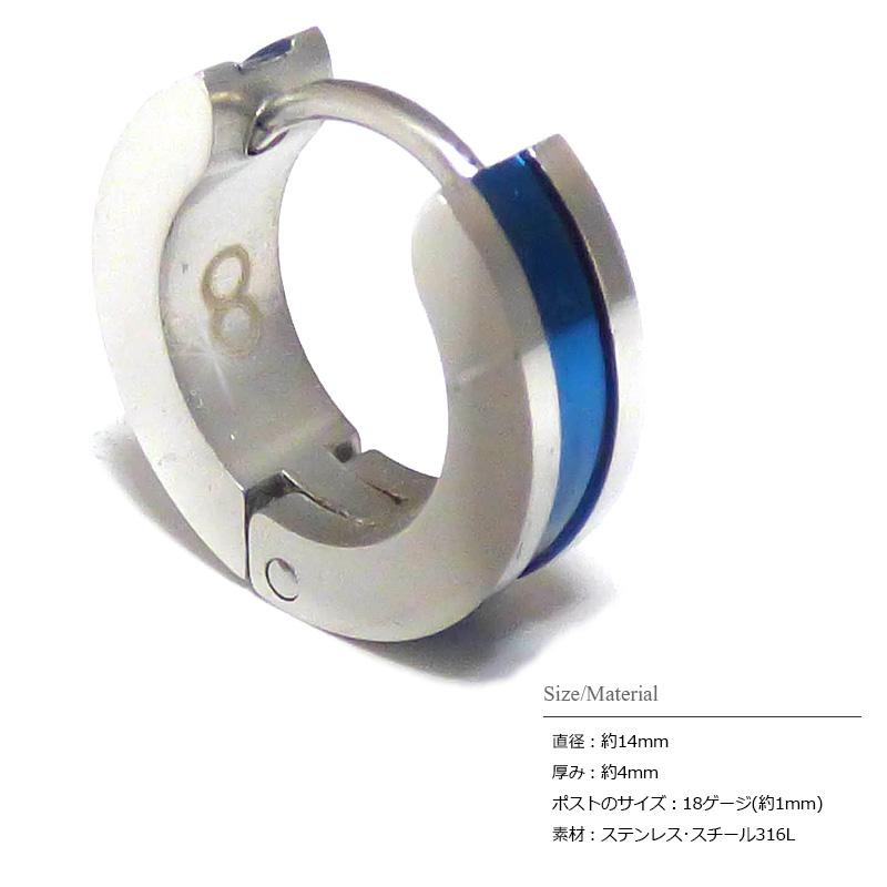 【単品販売(一個)】 4mm幅 センターカット PVDブルーコーティング仕上げ リング フープピアス 【ステンレスピアス/サージカルステンレス/S.STEEL316L】