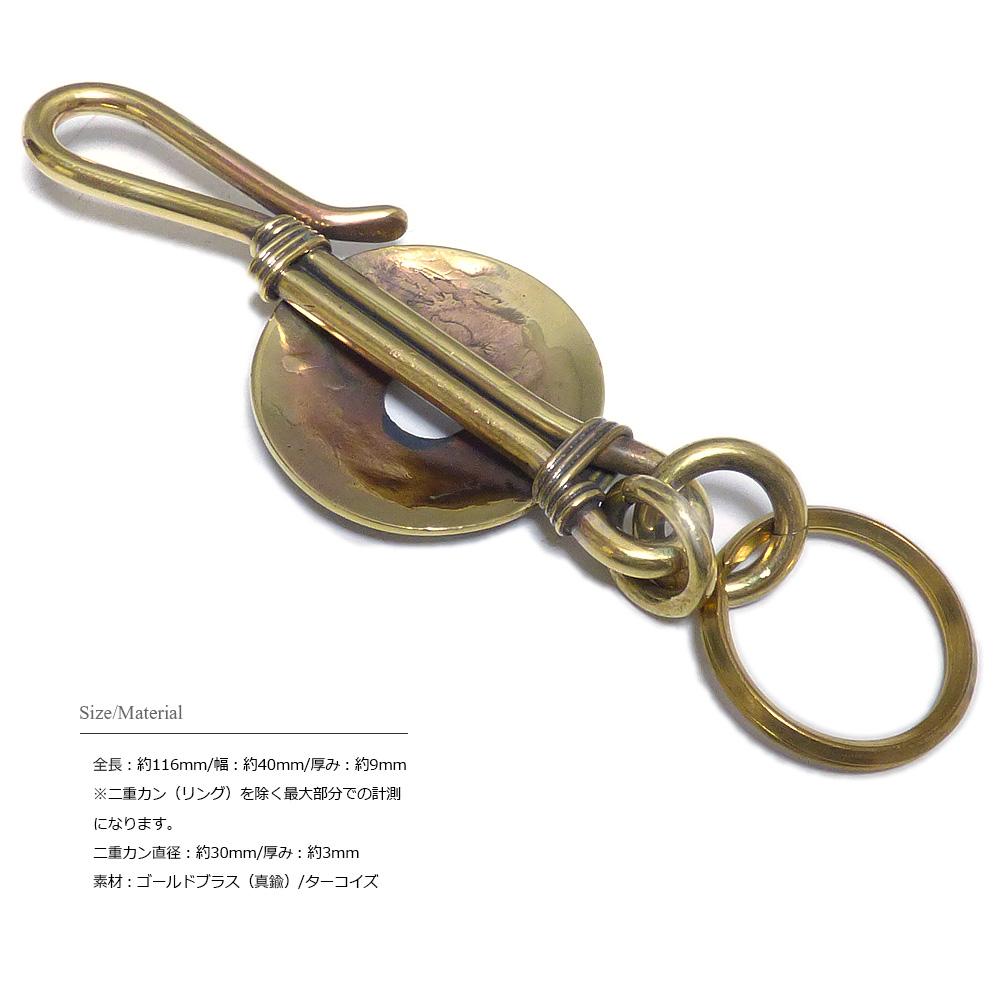 ゴールドブラス(真鍮) ネイティブ系 ターコイズ埋め込み(クラスター)サークル 30mm二重カン付き ベルトフック キーホルダー 【キーリング 】