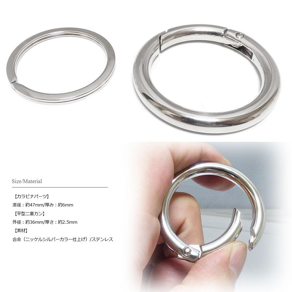 鏡面仕上げ 47mm リング カラビナ ステンレス 手磨き 二重カン付き キーホルダー /キーリング