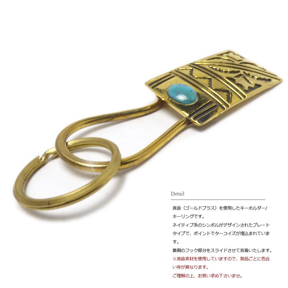 ゴールドブラス(真鍮) ターコイズ埋込みネイティブ系シンボルプレート 30mm二重カン付き キーホルダー 【キーリング 】