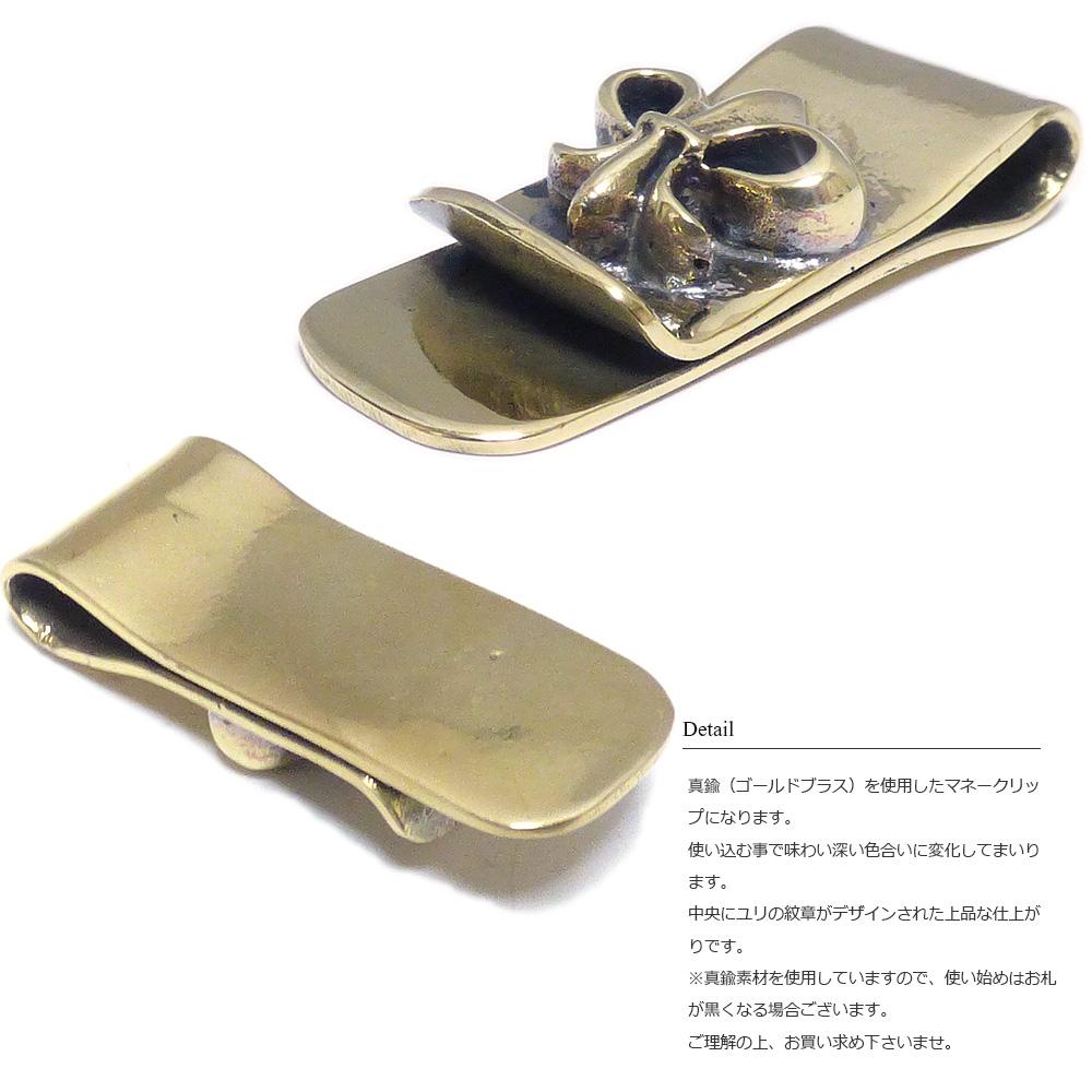 ゴールドブラス(真鍮)  フルール・ド・リス(ユリ紋章) 32mm マネークリップ/札挟み