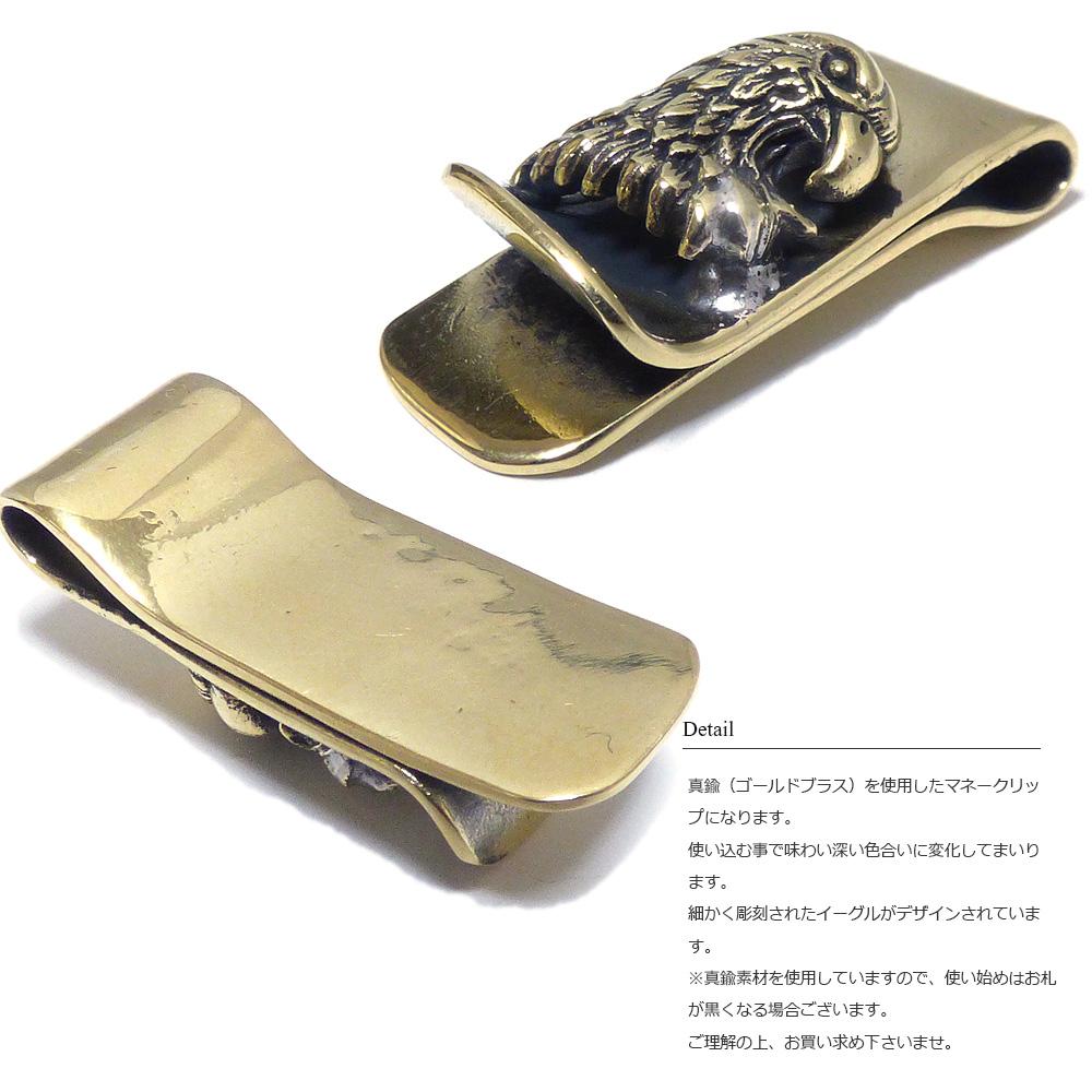 ゴールドブラス(真鍮)  イーグル(鷲)デザイン 32mm マネークリップ/札挟み