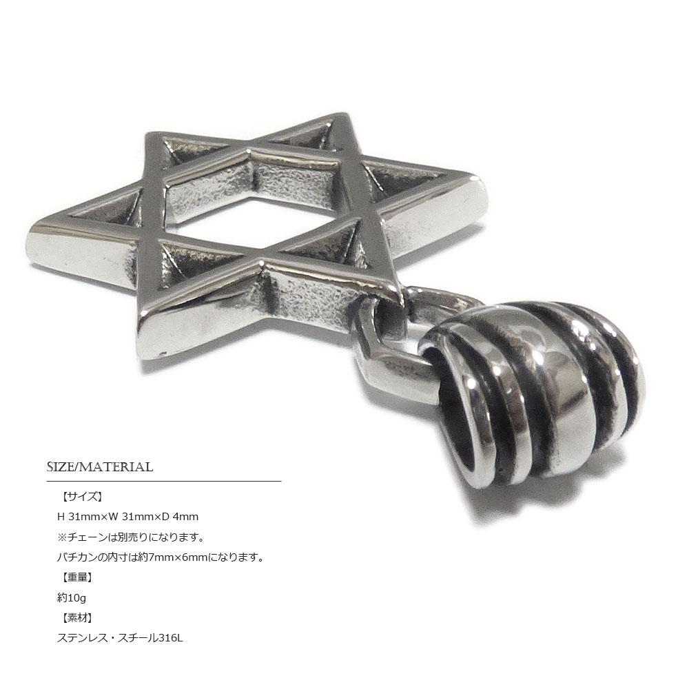 31mm ヘキサグラム(六芒星) シンプルスタイル ブラックポリッシュ仕上げ ステンレス ペンダントトップ / メンズ 【サージカルステンレス】