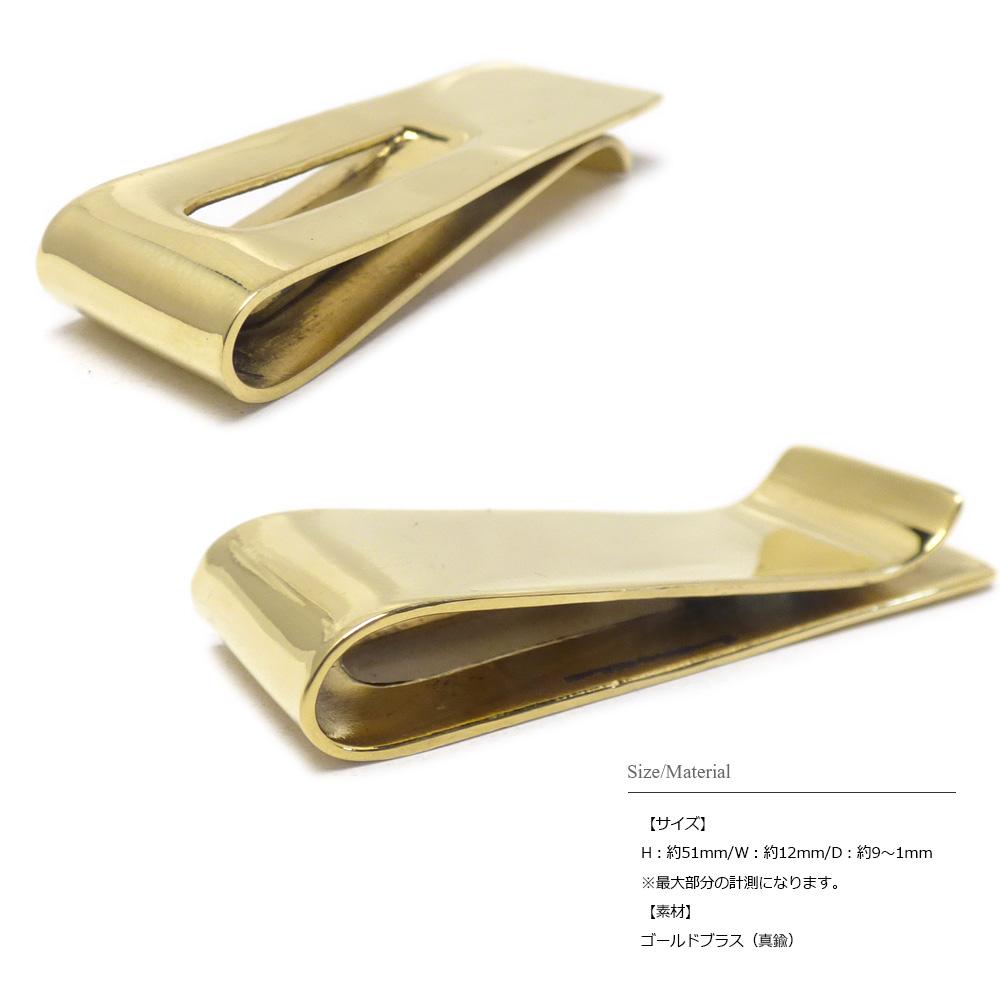 ゴールドブラス(真鍮) 12mm幅シンプルスタイル マネークリップ/札挟み