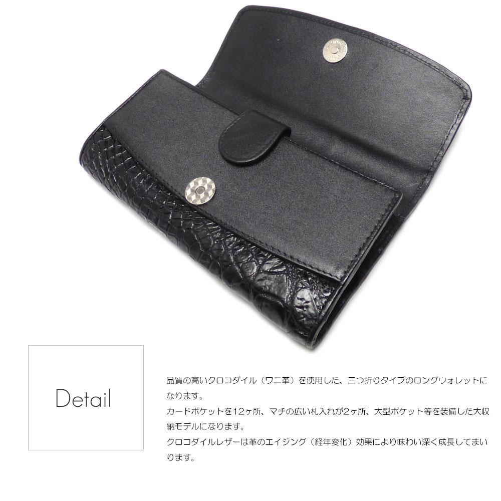 クロコダイル(ワニ革) ホックボタン式 多機能 三つ折りロングレザーウォレット/革財布