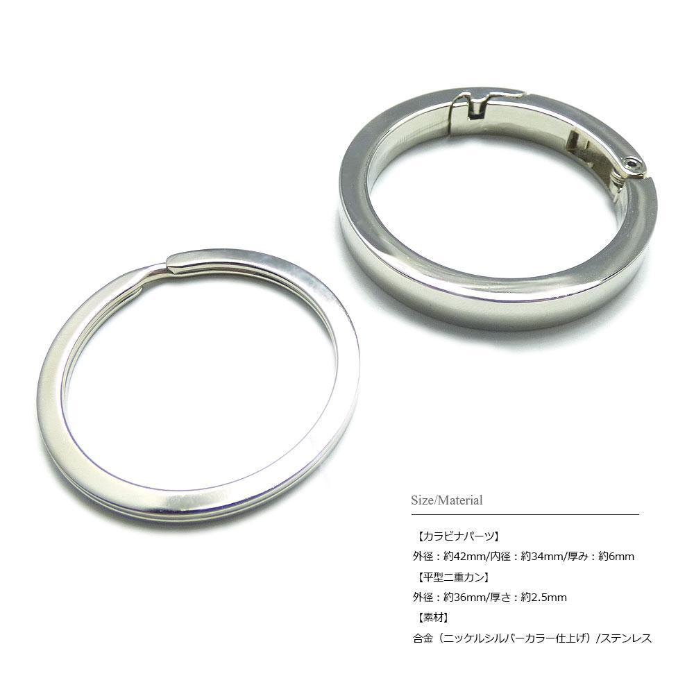 鏡面仕上げ 42mm 角型リングカラビナ ステンレス 手磨き 二重カン付き キーホルダー /キーリング