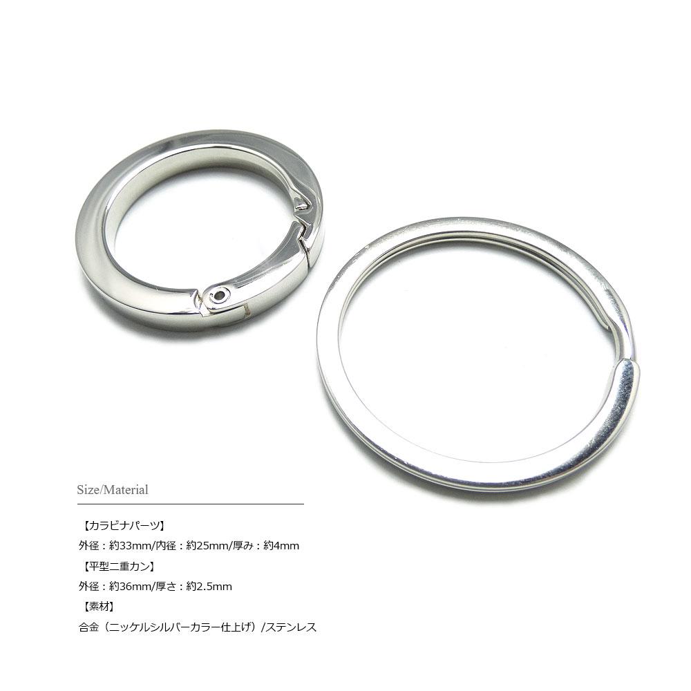 鏡面仕上げ 33mm 角型リングカラビナ ステンレス 手磨き 二重カン付き キーホルダー /キーリング