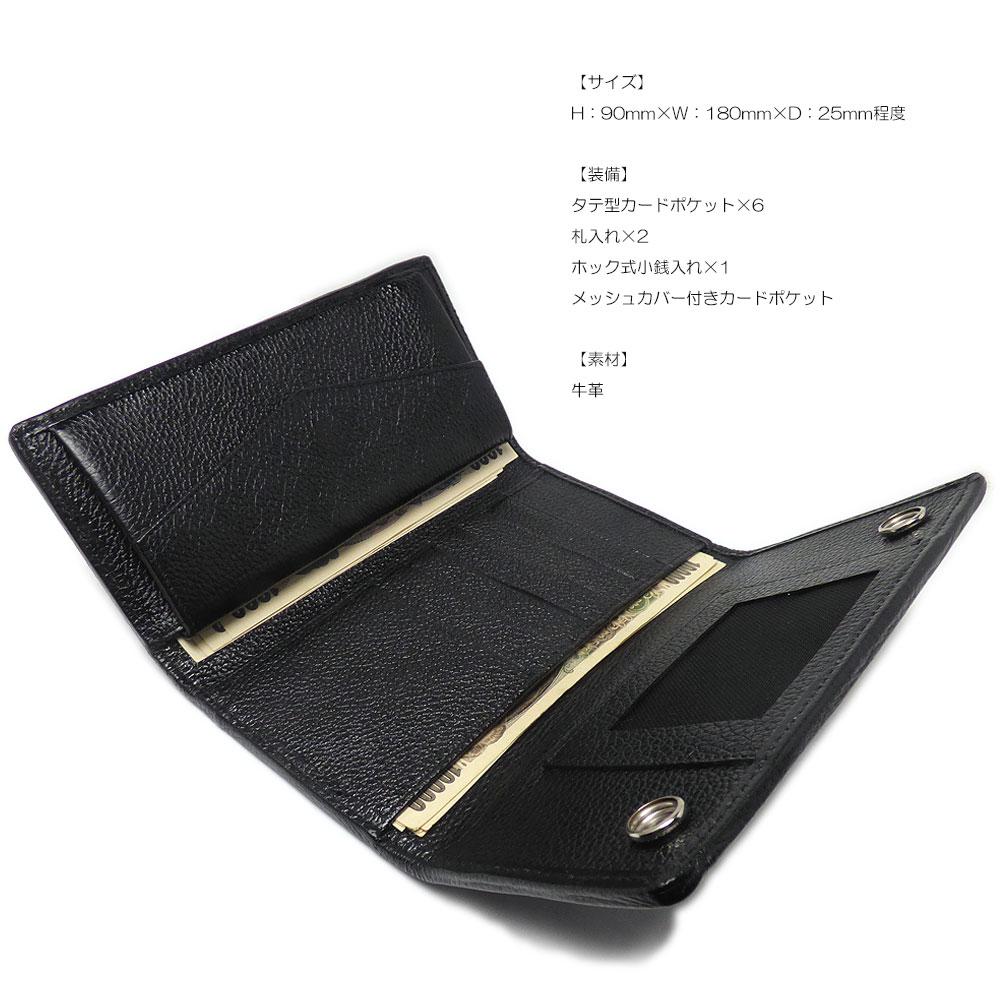 5mm厚 牛革(ブラックレザー) トライバルコンチョ スマートサイズ 三つ折り ロングレザーウォレット/革財布