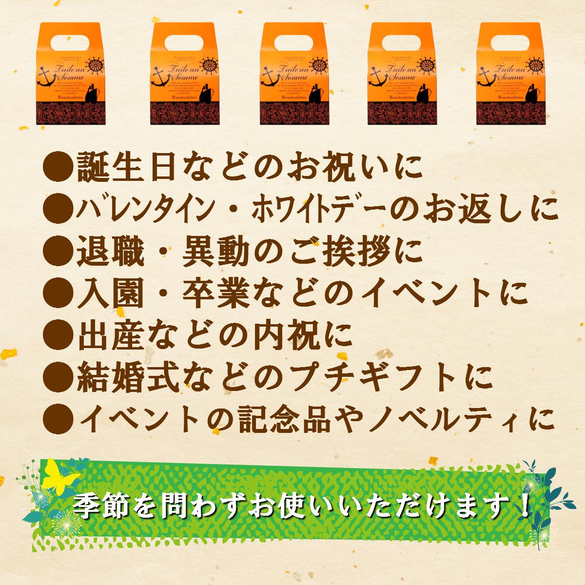 ごまのチュイール5枚入り8個セット(おまけ付)(長崎便)