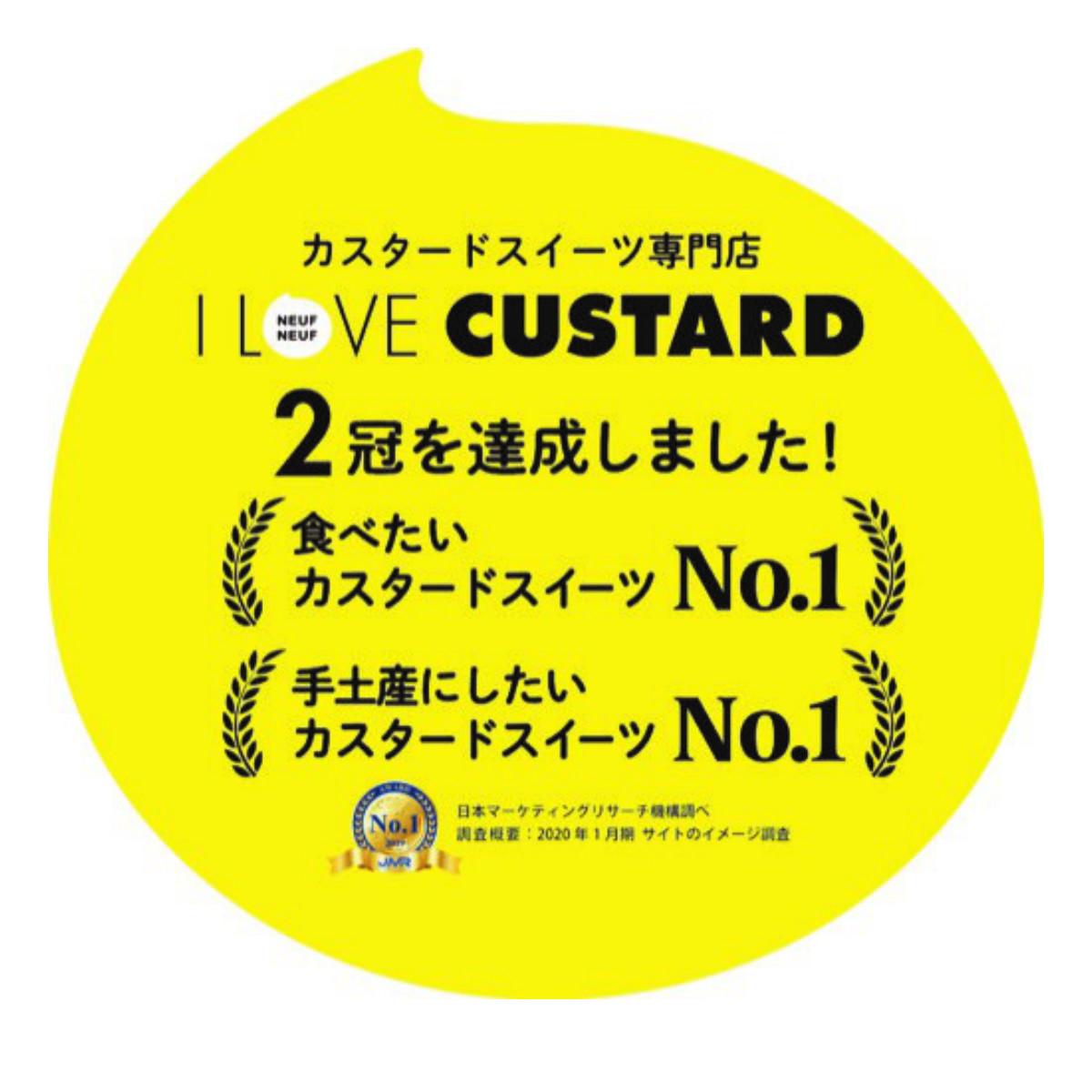 カスタードクッキー21枚入り(福岡便)