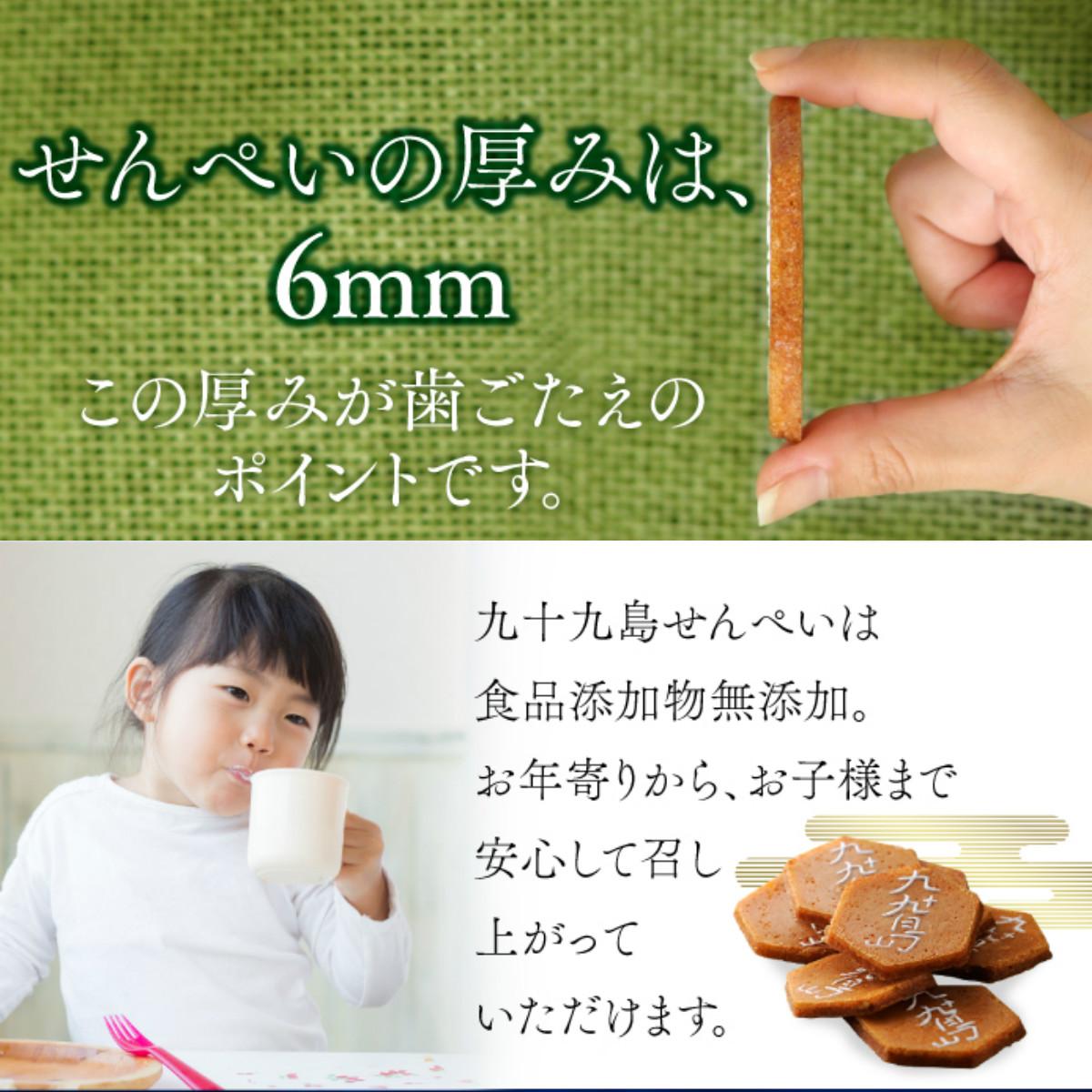 【送料無料】感謝せんぺいギフト45枚入り(長崎便)