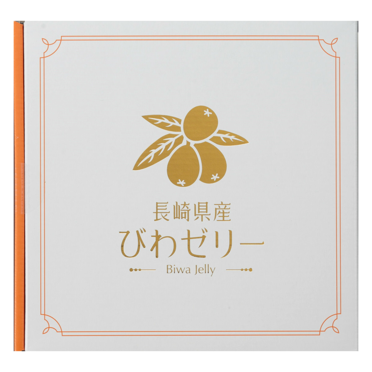 2020長崎びわゼリー4個入り(長崎便)